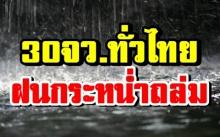 กรมอุตุฯเตือน ฝนกระหน่ำถล่ม 30จว.ทั่วไทย กรุงเทพไม่รอด