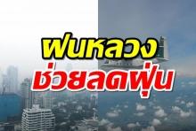 รัฐบาลเผย ฝนหลวงช่วยลดฝุ่นพิษ กทม.ได้ เร่งบินต่ออีก 3 วัน