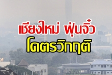 เชียงใหม่วิกฤต ฝุ่น PM 2.5 เกินค่ามาตรฐานกว่า 2 เท่า ปชช.ตื่นตัว ป้องกันตัวเอง