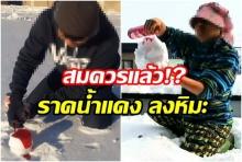 เตือน!! นักท่องเที่ยวไทย อย่าราดน้ำแดงบนหิมะ
