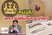 รัฐบาลเปิดตัวหนังสือพระราชพิธีบรมราชาภิเษก4 เล่ม