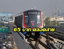 กทม.เคาะค่ารถไฟฟ้าสายสีเขียว 65 บาท ตลอดสาย