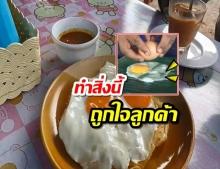 ร้านอาหารกระบี่ ใช้ใบตองทอดไข่ดาว แทนการใช้น้ำมัน โดนใจลูกค้า กลุ่มรักสุขภาพ