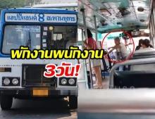 สั่งพักงานคนขับ-กระเป๋ารถเมล์สาย 8 เบรกแรงผู้โดยสารหงายหลัง