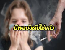สิงห์อมควันระวังไว้! กม.สูบบุหรี่ในบ้านบังคับใช้แล้ว