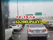เตือน 14-19 ก.ย. รับมือฝนหนัก เสี่ยงท่วม-น้ำป่าไหลหลาก กทม.ฝนฟ้าร้อยละ 60