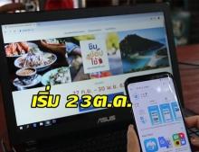 รอกดให้ไว! 'ชิมช้อปใช้' เฟส 2 เริ่มลงทะเบียน 23 ต.ค.นี้ ลุ้นรับเงินคืนเพิ่มเป็น 20 %