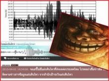 วันโกหกทำพิษ!! เกรียนปล่อยข่าวแผ่นดินไหวรุนแรง!!
