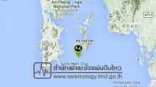 ผวา!! แผ่นดินไหวเกาะยาวใหญ่ จ.พังงา 4.6 ริกเตอร์ สั่นสะเทือนถึงภูเก็ต-กระบี่ ไร้สึนามิ!