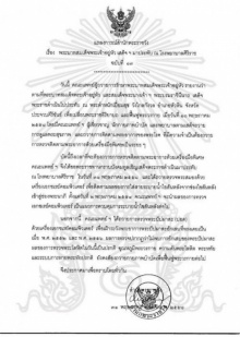 แถลงการณ์ ฉ.13 ในหลวง เสด็จฯประทับ รพ.ศิริราช ผลตรวจโดยรวมเป็นปกติ