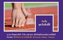 ส่อบานปลาย! ราชภัฏ40แห่ง ยกเลิกทำธุรกรรมไทยพาณิชย์