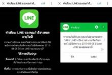 ไลน์ประเทศไทยแจ้ง อย่ากดเด็ดขาด!! ป๊อปอัพเตือนหมดอายุ ล้วงข้อมูล