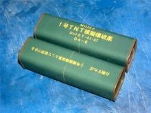 มารู้จักระเบิด TNT ที่ใช้ก่อเหตุระเบิดที่เกิดขึ้นที่สี่แยกราชประสงค์