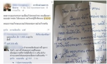 ผู้ชายคนนี้ไปจอดรถที่หน้าบ้านคนอื่น ถึงกับรู้สึกผิดมากเมื่อได้อ่านจดหมายนี้…
