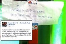 คนไทยน้ำใจงามตามหาคนทำเงินหล่นที่หน้าตู้ ATM