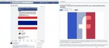 สยบดราม่า!ทำไมเฟซบุ๊กไม่ทำ app ใส่รูป ธงชาติไทย ไว้อาลัยระเบิด ราชประสงค์ เหมือน'ฝรั่งเศส'!?