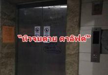 """สยองหนัก!!เจอศพหญิงถูกขังในลิฟต์นานนับเดือน คาด """"หิวจนตาย"""""""