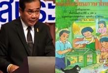 บิ๊กตู่ เชื่อ ภาษาไทย อาจเป็นภาษากลางของโลก เป็นมหาอำนาจได้