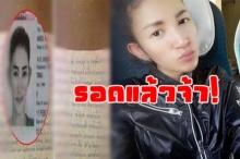 สายไทยในโอมานรอดแล้ว! หลังติดคุก 2 เดือน เพราะมียาโรคประจำตัวที่เป็นยาต้องห้าม!