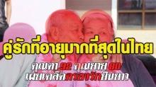 คู่รักที่อายุมากที่สุดในไทย! คุณตา 92 คุณยาย 80 เผยเคล็ดลับครองคู่ยาวนาน