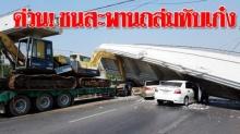 ด่วน! รถพ่วงบรรทุกแบ็กโฮชนสะพานลอยจนถล่มทับเก๋งหลายคัน (คลิป)