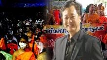 ช่วยกันแชร์เพื่อบอกต่อ! คนไทยอย่าหลงกลธรรมกาย คิดให้ดี ที่ให้ยกเลิก ม.44 เพราะอะไร??