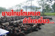 """งานเข้า!! """"พรบ."""" เตรียมเรียกกองหนุน ชายไทยอายุไม่ถึง 60 ปี ฝึกทหาร 2 เดือน !!!"""