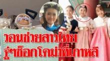 อยู่ดีๆก็ช็อค! บัณฑิตสาวไทยบินไปเที่ยวเกาหลีกับเพื่อน อาการโคม่า-ยังไม่ฟื้น