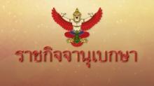 ประกาศแล้ว! รัฐธรรมนูญแห่งราชอาณาจักรไทย พ.ศ.2560 ฉบับที่20 รวม 279 มาตรา