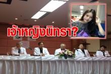 ราชวิถี เผยอาการน้องมินสาวช็อกที่เกาหลี คีโมไม่น่าใช่เหตุป่วย พบหัวใจเต้นผิดปกติ?