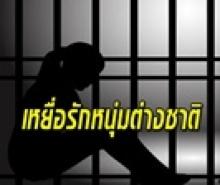 หญิงไทยน่าเป็นห่วง!! เหยื่อรัก หนุ่มต่างชาติหลอกขนยาติดคุกไม่รู้ตัว!!