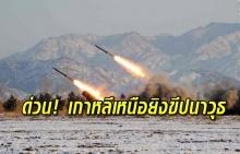 ด่วน!! เกาหลีเหนือยิงขีปนาวุธเช้าวันนี้ ขณะโสมขาว ออกโรงประณามสนั่น!!!