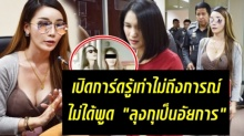 เปิดการ์ดรู้เท่าไม่ถึงการณ์!! สาวเผยไม่ได้พูด ลุงกูเป็นอัยการ คู่กรณียันได้ยินชัด(คลิป)