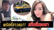 พริตตี้สาวเผยนาทีระทึก! โดนโชเฟอร์แท็กซี่มอมยาในรถที่ระยอง