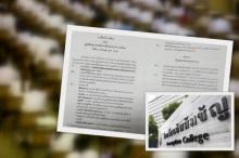 ครูเอกชนกว่า 1,400 คนเตรียมประท้วง หลังถูกละเมิดสิทธิบำนาญ