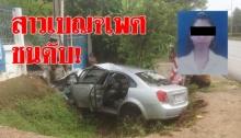 ฝนตกถนนลื่น! สาววัยเบญจเพศ ขับออกไปทำธุระ เสียหลักชนเสาไฟฟ้าดับสลด!!