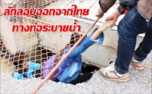 หวิดตายหมู่! แรงงานกัมพูชา ลักลอบออกจากไทยทางท่อระบายน้ำ แต่ติดคาท่อ!