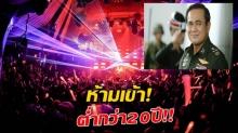 คำสั่ง!! บิ๊กตู่ ห้ามสถานบันเทิงทั่วไทย ให้เด็กอายุต่ำกว่า 20 ปี เข้า!!