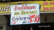 ดีงาม!! ร้านอาหารให้ประชาชนทานฟรีในวันแม่