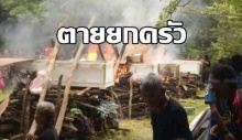 ภาพสลด! เผาเชิงตะกอนพร้อมกัน 4 ศพเหยื่อรถชนตายยกครัว
