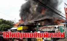 ด่วน!!! เกิดเหตุไฟไหม้ชุมชนบ้านพักรถไฟ หลังกระทรวงพลังงาน ระดมรถดับเพลิงเข้าควบคุมเหตุ!!
