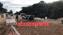 ด่วน!! เกิดเหตุลอบวางระเบิดรถเจ้าหน้าที่ทหาร ลาดตระเวน ปัตตานี ทหารเสียชีวิต 6 นาย!!