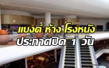 ตวรจสอบก่อนออกไปไหน แบงค์ ห้าง โรงหนัง หลายแห่ง ประกาศปิด 1 วัน ถวายความอาลัย ในหลวง ร.9