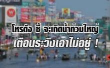 โหรชื่อดัง เตือน!! จะเกิดน้ำท่วมใหญ่หนักกว่าปี 54 กรุงเทพจะกลายเป็นทะเล!!