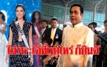 """""""บิ๊กตู่"""" ให้กำลังใจ """"มารีญา"""" แสดงให้โลกรู้จัก คนไทยไม่น้อยหน้าใคร ปีหน้าหาคนสวยๆไปประกวดเพิ่ม"""