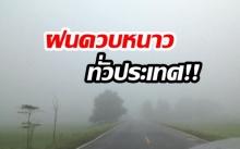 """ร่ม-เสื้อกันหนาวเตรียมให้พร้อม!! """"เท็มบิน"""" ทำพิษ!! จ่อฝนถล่มทั่วไทย กรุงเทพฯ โดนด้วย!! อุณหภูมิลดอีก"""