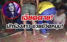 วินาทีเฉียดตาย!! นักร้องสาวชื่อดัง ปั๊มหัวใจช่วยชีวิตหนุ่มข้างบ้าน-ญาติกรีดร้องระงม