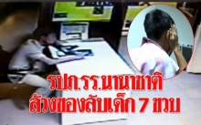 พ่อแม่เกาหลีสุดทน !! หลังจากลูกถูก รปภ.โรงเรียนนานาชาติ ล้วงของลับ