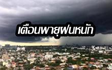 เตือนพายุฝนหนัก!! ลูกเห็บถล่ม 49 จังหวัดทั่วประเทศ กทม.ก็ไม่รอด!! ตกร้อยละ 40