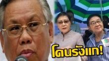 ความเป็นจริงสังคมไทย!! พลโท จัดอีกชุดใหญ่เคส ป้าทุบกระบะ โดนข้าราชการรังแก!!
